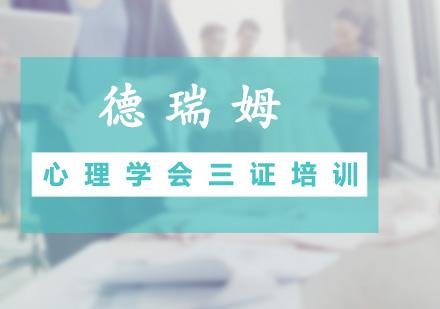 廣州德瑞姆心理教育_心理學會三證培訓課程