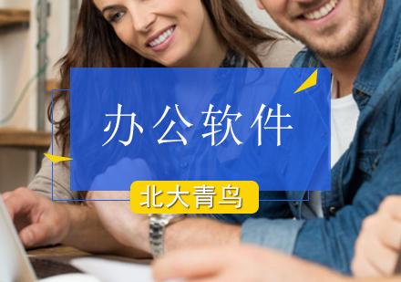 北京辦公軟件培訓-辦公軟件培訓班