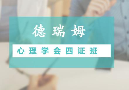 廣州德瑞姆心理教育_心理學會四證班課程
