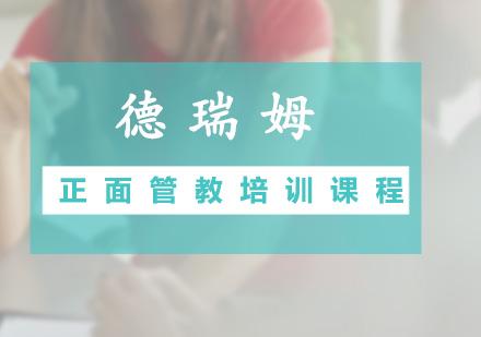 廣州德瑞姆心理教育_正面管教培訓課程