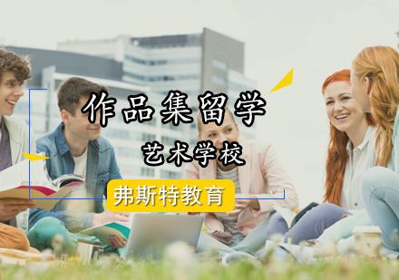 北京作品集藝術培訓有哪些字體設計技巧
