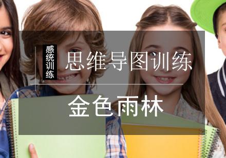 北京邏輯思維培訓-思維導圖訓練課