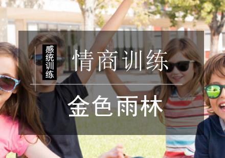 北京邏輯思維培訓-情商訓練課程