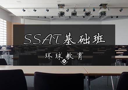 天津SSAT培訓-SSAT基礎班