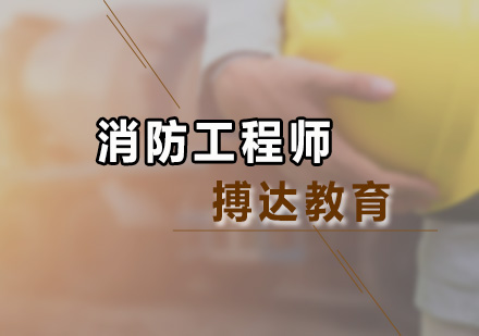 广州一级消防工程师培训-消防工程师培训课程
