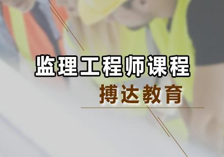广州监理工程师培训-监理工程师培训课程