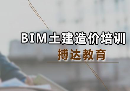 广州BIM培训-BIM土建造价培训课程