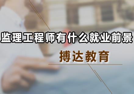 广州监理工程师就业前景介绍!