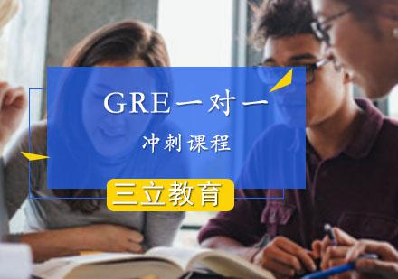 上海GRE培訓-GRE一對一沖刺課程