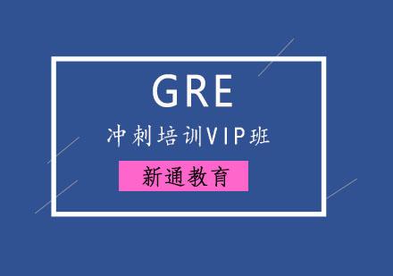 GRE沖刺培訓VIP班