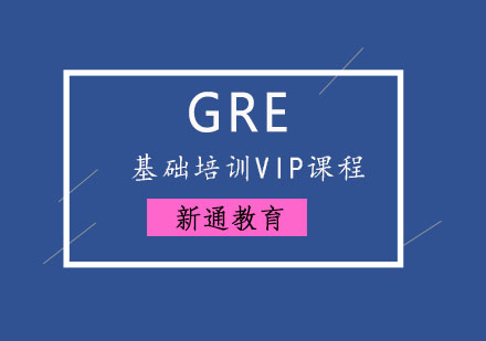 GRE基礎培訓VIP課程