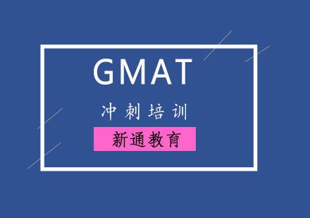 GMAT沖刺培訓