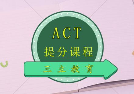上海ACT培訓-ACT提分課程