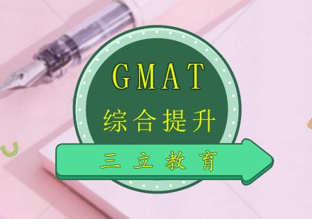上海GMAT培訓-GMAT綜合提升課程