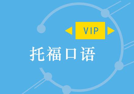托福口語VIP培訓課程