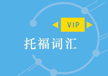 托福詞匯VIP培訓班