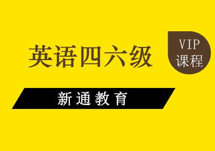 重慶英語四六級培訓-英語四六級一對一沖刺培訓班
