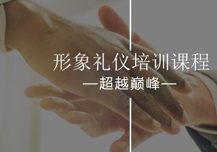北京形象禮儀培訓-形象禮儀培訓課程