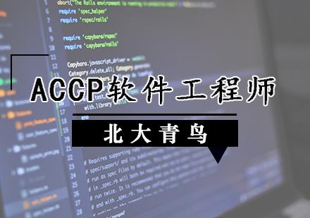 天津軟件工程師培訓-ACCP軟件工程師培訓班