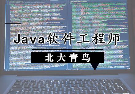 天津Java培訓-Java軟件工程師培訓班