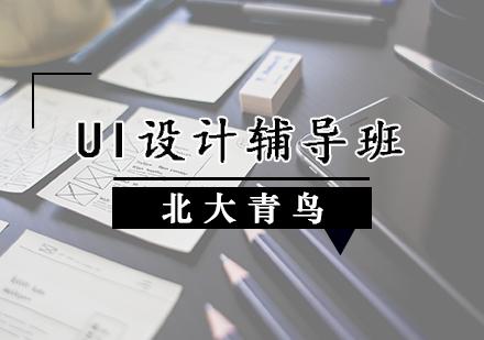 天津UI設計培訓-UI設計輔導班