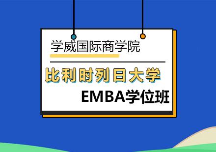 北京EMBA培訓-比利時列日大學EMBA學位班
