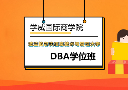 北京DBA培訓-波蘭DBA學位班