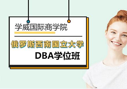 北京DBA培訓-俄羅斯DBA學位班