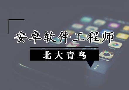 天津Android培訓-安卓軟件工程師培訓班