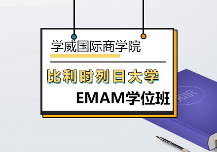 北京EMAM培訓-比利時列日大學EMAM學位班