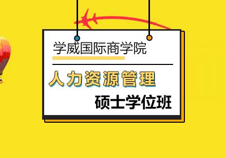北京人力資源管理碩士培訓-人力資源管理碩士學位班