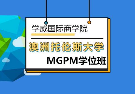 北京全球項目管理碩士培訓-澳洲托倫斯大學MGPM學位班