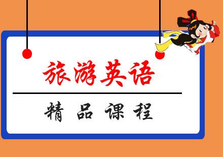 福州旅游英語培訓-旅游英語精品課程