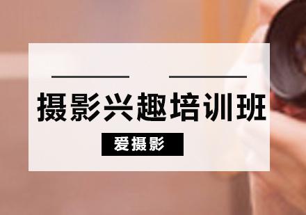 廣州愛攝影培訓機構_攝影興趣培訓課程