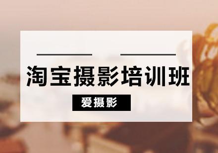 廣州愛攝影培訓機構_淘寶攝影培訓課程