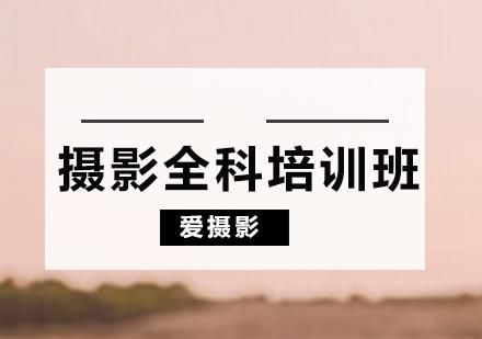 廣州愛攝影培訓機構_攝影全科培訓課程
