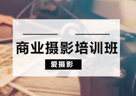 廣州愛攝影培訓機構_商業攝影培訓課程