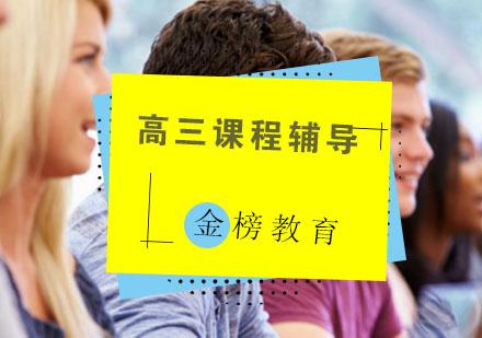 青島高中課程輔導培訓-高三暑假輔導班