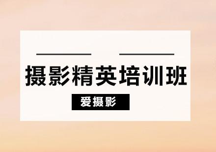 廣州愛攝影培訓機構_攝影精英培訓課程
