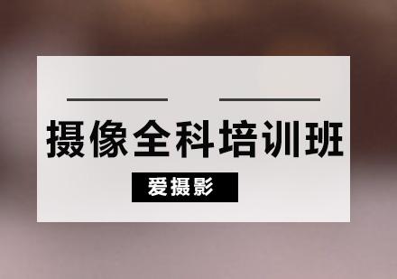 廣州就業技能培訓-攝像全科培訓課程