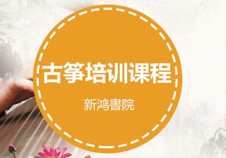 重慶古箏培訓-古箏培訓課程
