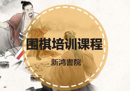 重慶圍棋培訓-圍棋培訓課程