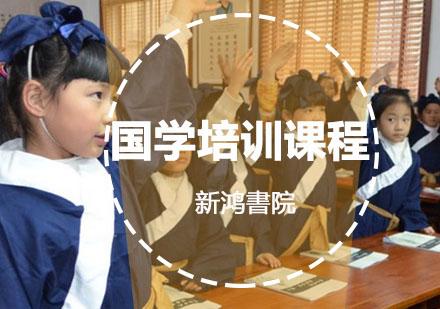 重慶國學培訓-國學培訓課程