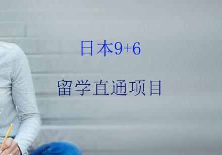 上海日本留學培訓-日本9+6留學直通項目