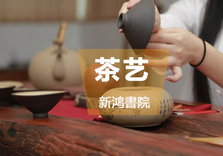 茶藝培訓課程