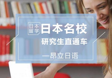 上海日本留學培訓-日本名校研究生直通車