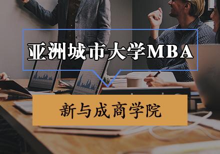 天津MBA培訓-亞洲城市大學MBA申請