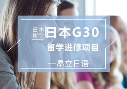 上海日本留學培訓-日本G30留學進修項目