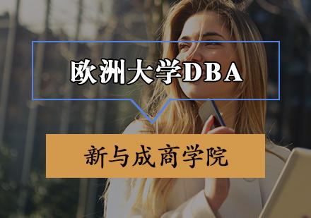 天津DBA培訓-歐洲大學DBA申請