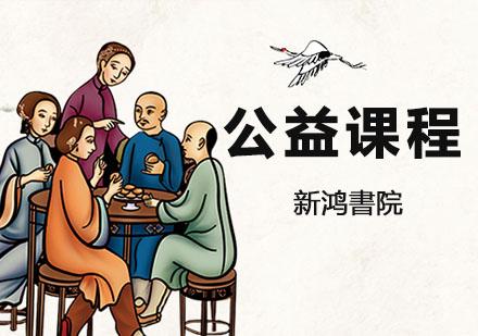 重慶才藝培訓-公益課程培訓